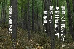 http://news.tzuchi.net/QuietThink.nsf/4FC712AFFFEEF5DB4825680000120D09/A5A3B44FD2416F05482580FF00012204/$FILE/5312.jpg