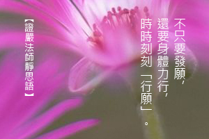 http://news.tzuchi.net/QuietThink.nsf/4FC712AFFFEEF5DB4825680000120D09/A63467C6CB5F4F67482580C3000210D2/$FILE/5056.jpg