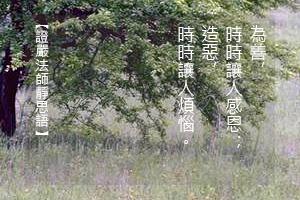 http://news.tzuchi.net/QuietThink.nsf/4FC712AFFFEEF5DB4825680000120D09/A7A304CFB1596A6F482580F900015213/$FILE/5268.jpg