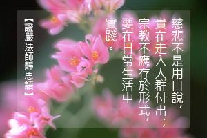http://news.tzuchi.net/QuietThink.nsf/4FC712AFFFEEF5DB4825680000120D09/AAA5D8551293E488482580E100838934/$FILE/5184.jpg
