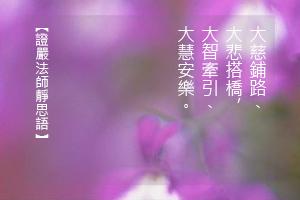 http://news.tzuchi.net/QuietThink.nsf/4FC712AFFFEEF5DB4825680000120D09/ABA48104E043C0DA482580D700005E48/$FILE/5129.jpg