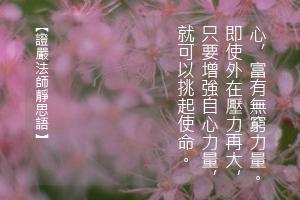http://news.tzuchi.net/QuietThink.nsf/4FC712AFFFEEF5DB4825680000120D09/B027BEBFAE7CA665482580C20001AA59/$FILE/5042.jpg