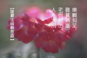 http://news.tzuchi.net/QuietThink.nsf/4FC712AFFFEEF5DB4825680000120D09/B20C83399328755F482580E10083BD8C/$FILE/5189.jpg