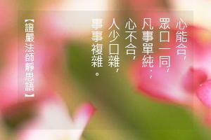 http://news.tzuchi.net/QuietThink.nsf/4FC712AFFFEEF5DB4825680000120D09/BBE973912D5D232A482580D1000108BD/$FILE/5121.jpg