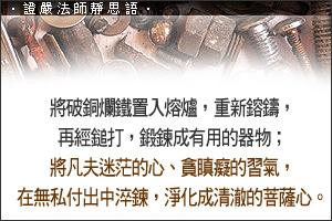 http://news.tzuchi.net/QuietThink.nsf/4FC712AFFFEEF5DB4825680000120D09/C08866A246D4EF9F48257D1100015FDB/$FILE/4521.jpg