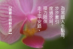 http://news.tzuchi.net/QuietThink.nsf/4FC712AFFFEEF5DB4825680000120D09/C27E55E981A5AD1B482580D70000B4B3/$FILE/5138.jpg