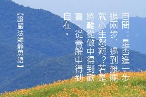 http://news.tzuchi.net/QuietThink.nsf/4FC712AFFFEEF5DB4825680000120D09/C3B12D4BA2AC8E2D482580BC0000C7EB/$FILE/4987.jpg