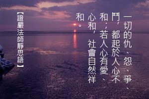 http://news.tzuchi.net/QuietThink.nsf/4FC712AFFFEEF5DB4825680000120D09/C4BD6E24E9DAB04C482580B200013A36/$FILE/4916.jpg
