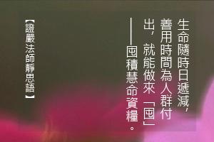 http://news.tzuchi.net/QuietThink.nsf/4FC712AFFFEEF5DB4825680000120D09/C57835C6E56EDA7A482580C200015E07/$FILE/5033.jpg