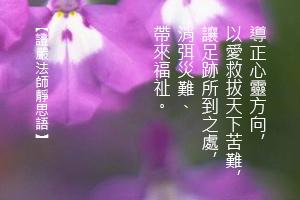 http://news.tzuchi.net/QuietThink.nsf/4FC712AFFFEEF5DB4825680000120D09/C839DBF248F562E9482580D7000050A6/$FILE/5128.jpg