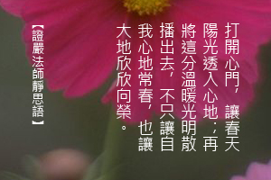 http://news.tzuchi.net/QuietThink.nsf/4FC712AFFFEEF5DB4825680000120D09/C9588A3C370DA934482580C20001787A/$FILE/5036.jpg