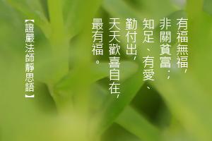 http://news.tzuchi.net/QuietThink.nsf/4FC712AFFFEEF5DB4825680000120D09/C99042702C4263B9482580C10001F3BA/$FILE/5026.jpg