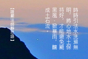 http://news.tzuchi.net/QuietThink.nsf/4FC712AFFFEEF5DB4825680000120D09/CF11032C3DEAA6A0482580C10001B73F/$FILE/5018.jpg