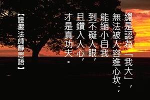 http://news.tzuchi.net/QuietThink.nsf/4FC712AFFFEEF5DB4825680000120D09/CFD0879C4B0224A8482580F400012DFD/$FILE/5250.jpg