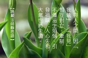 http://news.tzuchi.net/QuietThink.nsf/4FC712AFFFEEF5DB4825680000120D09/D3E0C6E9ECB2C95B482580BC000001DB/$FILE/4966.jpg