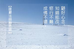 http://news.tzuchi.net/QuietThink.nsf/4FC712AFFFEEF5DB4825680000120D09/D7406693B43EB010482580B20000AD8C/$FILE/4900.jpg