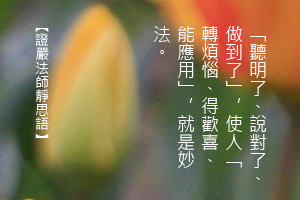 http://news.tzuchi.net/QuietThink.nsf/4FC712AFFFEEF5DB4825680000120D09/DA7FC467C84DD55D482580BB0001DC01/$FILE/4963.jpg