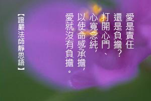 http://news.tzuchi.net/QuietThink.nsf/4FC712AFFFEEF5DB4825680000120D09/DBC4619C47BB1F9F482580D700007C67/$FILE/5132.jpg