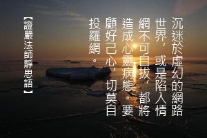 http://news.tzuchi.net/QuietThink.nsf/4FC712AFFFEEF5DB4825680000120D09/DDBDD2C39B9E72F1482580B200014B94/$FILE/4918.jpg