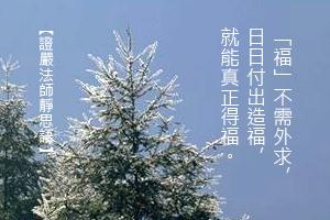 http://news.tzuchi.net/QuietThink.nsf/4FC712AFFFEEF5DB4825680000120D09/E158E10FD76917B9482580F400016E30/$FILE/5259.jpg