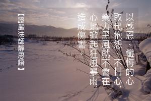 http://news.tzuchi.net/QuietThink.nsf/4FC712AFFFEEF5DB4825680000120D09/E2C7B41395A63F75482580B200011AC4/$FILE/4912.jpg