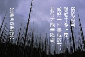 http://news.tzuchi.net/QuietThink.nsf/4FC712AFFFEEF5DB4825680000120D09/E53BF126F0826C5F482580F40001588C/$FILE/5256.jpg