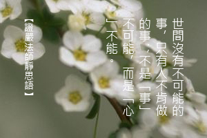 http://news.tzuchi.net/QuietThink.nsf/4FC712AFFFEEF5DB4825680000120D09/EEB17EBF7B964485482580C30001882C/$FILE/5052.jpg