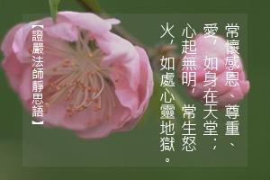 http://news.tzuchi.net/QuietThink.nsf/4FC712AFFFEEF5DB4825680000120D09/F196D724B5A35C30482580C20001E464/$FILE/5046.jpg