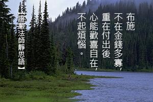 http://news.tzuchi.net/QuietThink.nsf/4FC712AFFFEEF5DB4825680000120D09/F858B6565B92F345482580FA0000CB14/$FILE/5292.jpg