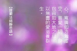 http://news.tzuchi.net/QuietThink.nsf/4FC712AFFFEEF5DB4825680000120D09/F9B297A6E65F3794482580D7000067AF/$FILE/5130.jpg