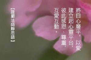 http://news.tzuchi.net/QuietThink.nsf/4FC712AFFFEEF5DB4825680000120D09/FAD3BACE2360DAB4482580D10000F9B0/$FILE/5119.jpg