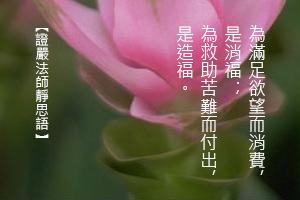 http://news.tzuchi.net/QuietThink.nsf/4FC712AFFFEEF5DB4825680000120D09/FADE9A0DB849AADF482580ED0000B6E4/$FILE/5230.jpg