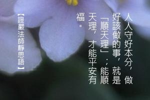 http://news.tzuchi.net/QuietThink.nsf/4FC712AFFFEEF5DB4825680000120D09/FF7497C924E4B979482580CF000135C9/$FILE/5078.jpg